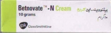 بيتنو وايت كرم BetnoVate cream